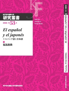 7000-vocabulario-espanol-japones